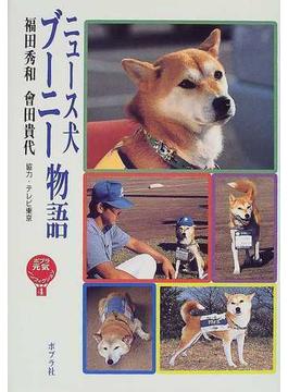 ニュース犬ブーニー物語