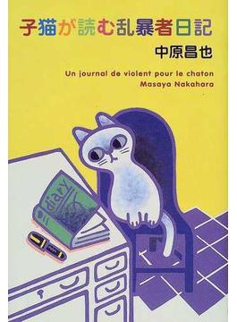 子猫が読む乱暴者日記