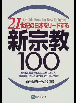 21世紀の日本をリードする新宗教100