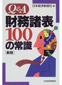 Q&A財務諸表100の常識 新版