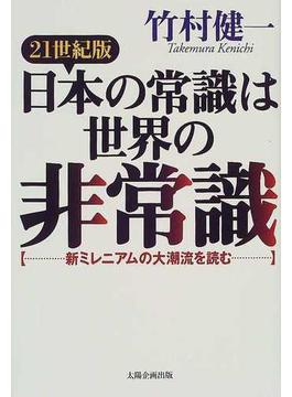 21世紀版日本の常識は世界の非常識 新ミレニアムの大潮流を読む