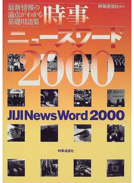 時事ニュースワード 最新情報の論点がわかる基礎用語集 2000