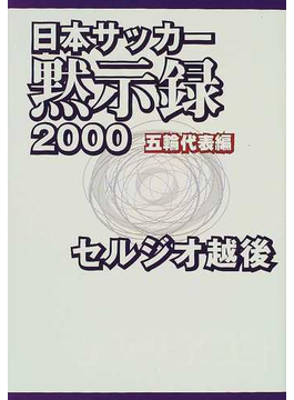 日本サッカー黙示録 2000五輪代表編
