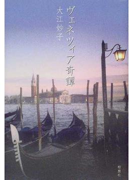 ヴェネツィア奇譚