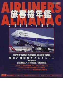 旅客機年鑑 2000−2001
