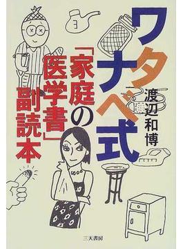 ワタナベ式「家庭の医学書」副読本