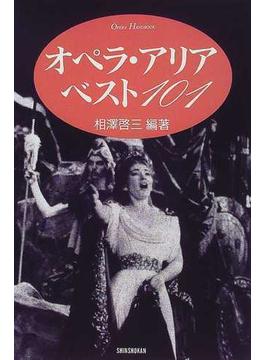 オペラ・アリアベスト101