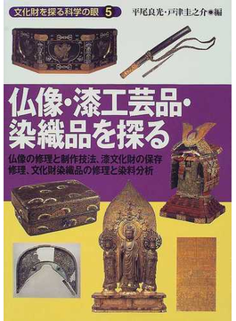 仏像・漆工芸品・染織品を探る 仏像の修理と制作技法、漆文化財の保存修理、文化財染織品の修理と染料分析