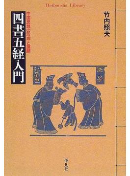 四書五経入門 中国思想の形成と展開(平凡社ライブラリー)