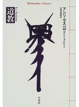 道教(平凡社ライブラリー)