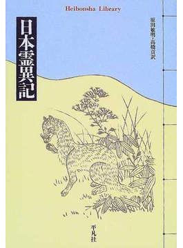 日本霊異記(平凡社ライブラリー)