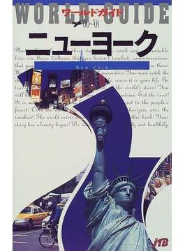 ニューヨーク '00〜'01
