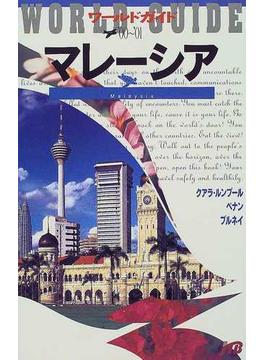 マレーシア '00〜'01