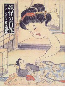 妖怪の肖像 稲生武太夫冒険絵巻