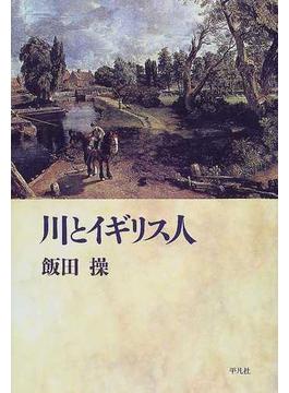 川とイギリス人(平凡社選書)