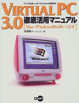 VIRTUAL PC 3.0徹底活用マニュアル MacでWindows98を使いこなす