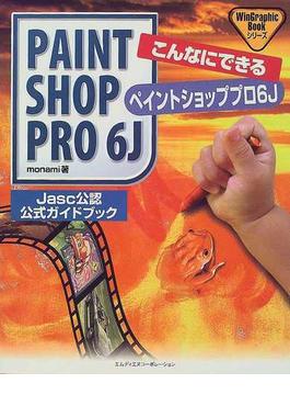 こんなにできるペイントショッププロ6J Jasc公認公式ガイドブック