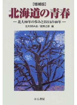 北海道の青春 北大80年の歩みとBBAの40年 増補版