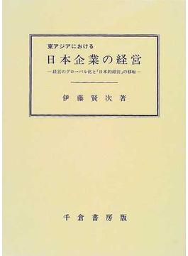 東アジアにおける日本企業の経営 経営のグローバル化と「日本的経営」の移転