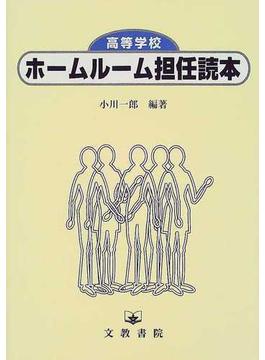 高等学校ホームルーム担任読本