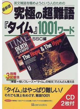 究極の超難語『タイム』1001ワード 最新版 英文雑誌を極めようという人のための