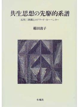 共生思想の先駆的系譜 石川三四郎とエドワード・カーペンター