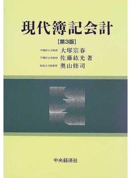 現代簿記会計 第3版