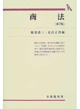 商法 第7版