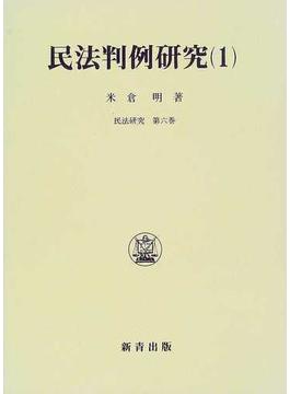 民法判例研究 1 総則・物権 担保物権