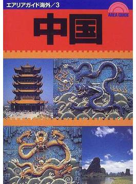中国 第15版