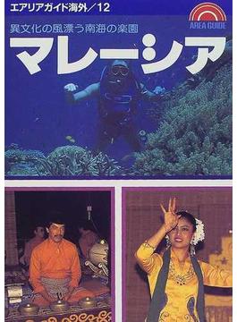 マレーシア 第25版