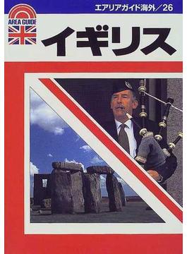 イギリス 第22版