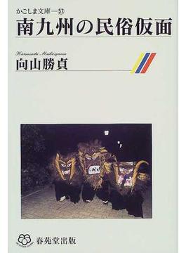 南九州の民俗仮面