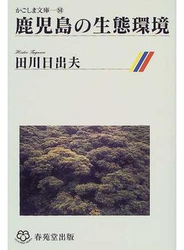 鹿児島の生態環境