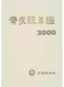 奈良県年鑑 2000