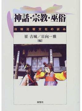 神話・宗教・巫俗 日韓比較文化の試み