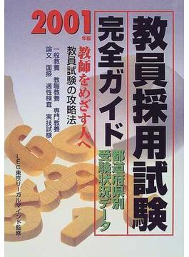 教員採用試験完全ガイド 都道府県別受験状況データ 教師をめざす人へ 2001年版