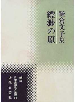 鎌倉文子集 縹渺の原