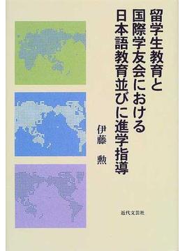 留学生教育と国際学友会における日本語教育並びに進学指導