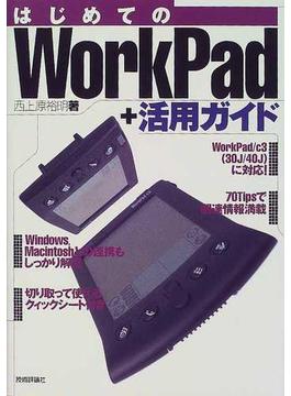 はじめてのWorkPad+活用ガイド