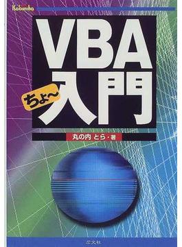 VBAちょ〜入門