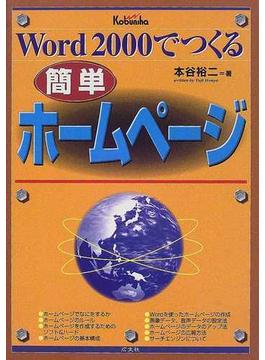 Word2000でつくる簡単ホームページ