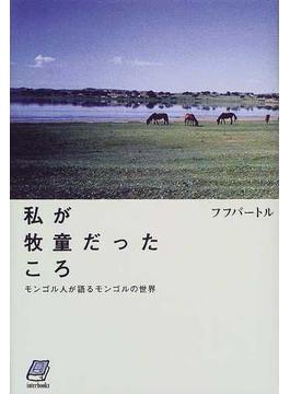 私が牧童だったころ モンゴル人が語るモンゴルの世界