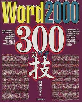 Word2000 300の技