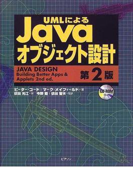 UMLによるJavaオブジェクト設計 第2版