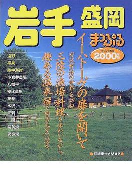 岩手盛岡 遠野・平泉・陸中海岸 2000年版