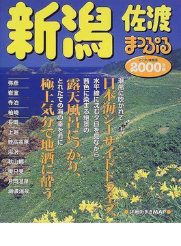 新潟 佐渡 2000年版