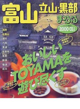 富山立山・黒部 高岡・五箇山 2000−01年版
