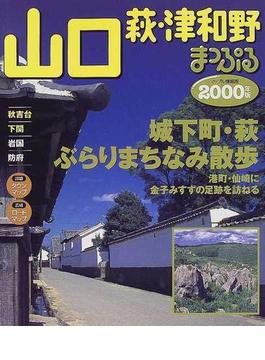山口・萩・津和野 秋吉台・下関 2000年版