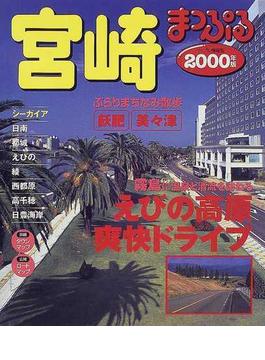 宮崎 シーガイア 2000年版